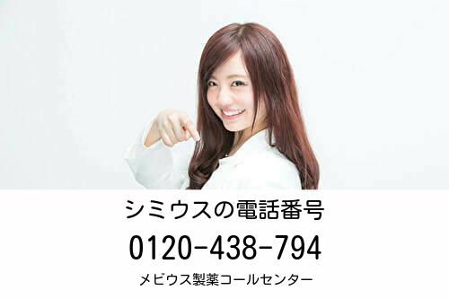 シミウス電話番号0120-438-794